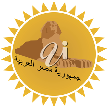 An icon in the form of the sun and sights of Egypt. The inscription in Arabic - Arab Republic of Egypt. The illustration on a white background.