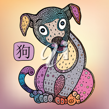 Chinese Zodiac. Chinese Animal astrological sign, dog. Vector Illustration
