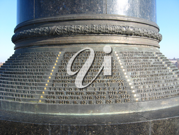 Names of the lost soldiers on the monument in the sity