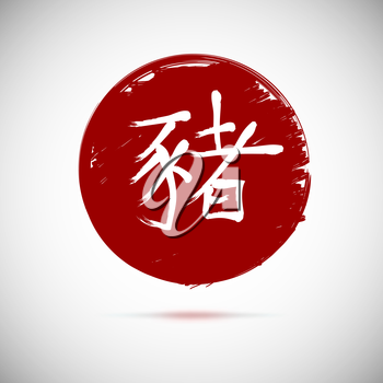 Chinese calligraphy zodiac pig on red background. Hieroglyphics year of the pig. Vector illustration.