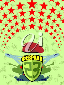 23 February. Card for the holiday. Defenders of the Fatherland Day. Congratulations for men.